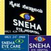 Dr. Virupaksha Swamy  - Ophthalmologist, Mysore