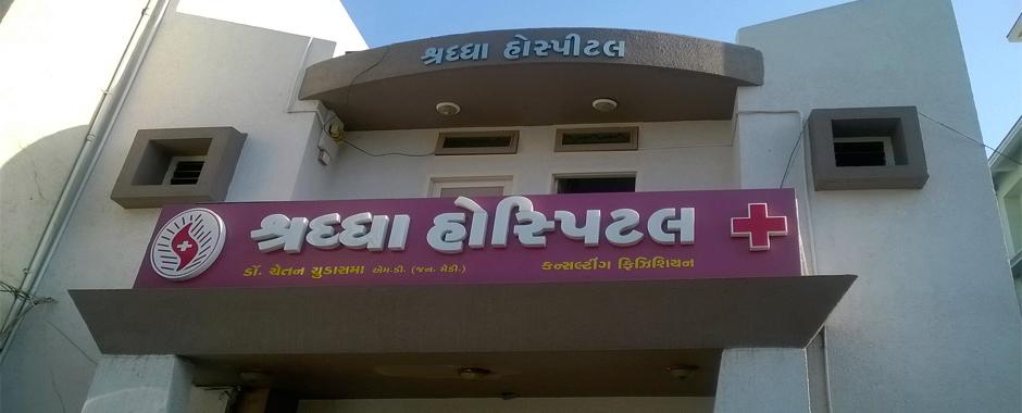 Shraddha Hospital, Anand