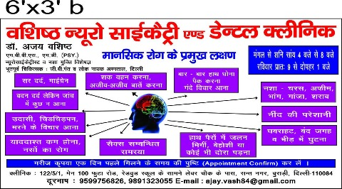 Vashishtha Neuropsychiatry and Dental Clinic, Burari