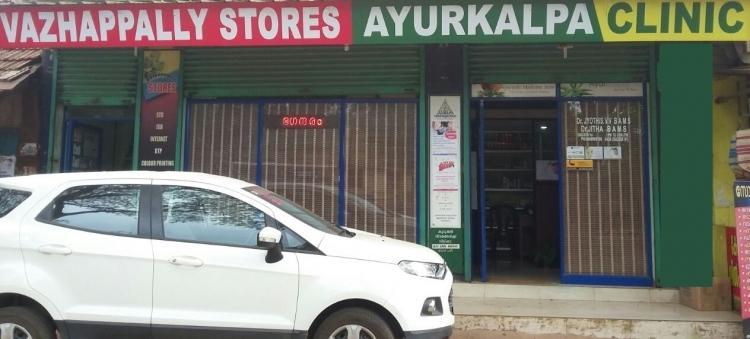 Ayurkalpa Piles & Liver Treatment Clinic, Cherthala,Alappuzha