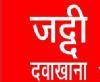 Jaddi Dawakhana - New Delhi Delhi