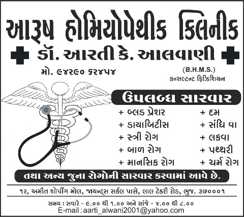 Aarush Homoeopathic Clinic, Bhuj (Kachchh)