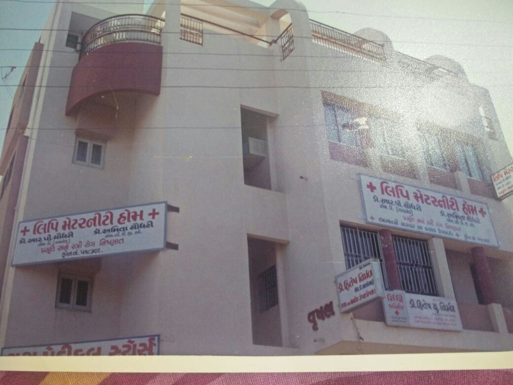 Lipi Maternity Home, Bhavnagar