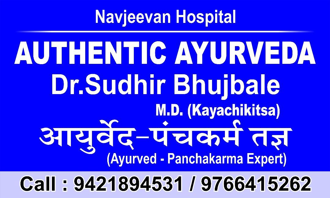 Authentic Ayurveda Clinic | Lybrate.com