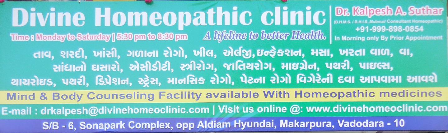 Divine Homeopathic Clinic, Vadodara