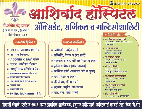Ashirwad Hospital,Beed (Accident,Surgical & Multispeciality), Beed,Dist:-Beed