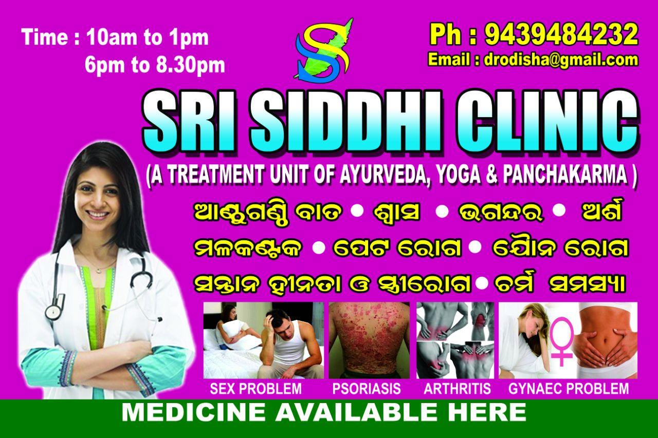 Sree Siddhi Sex & Skin Treatment Clinic, Bhubaneswar