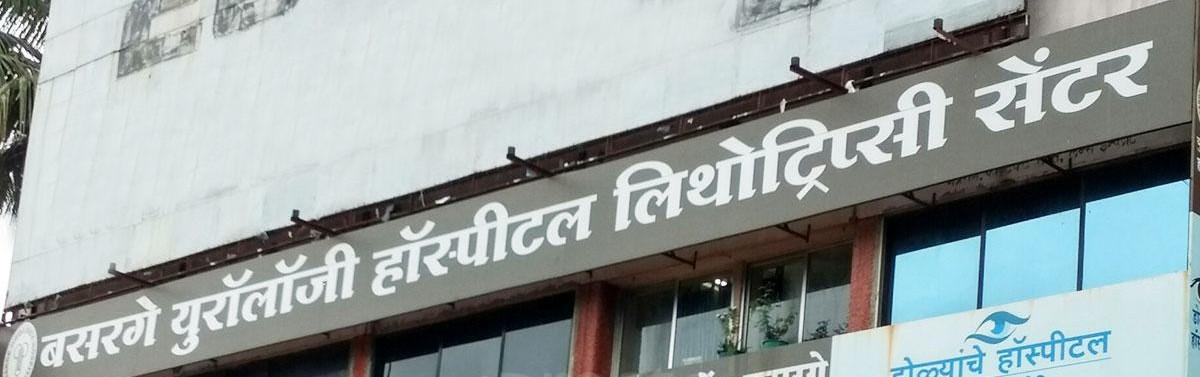 Basrage Urology Hospital Lithotripsy Centre, Kolhapur