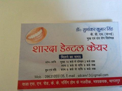 Sharda Dental Care, Bhagalpur