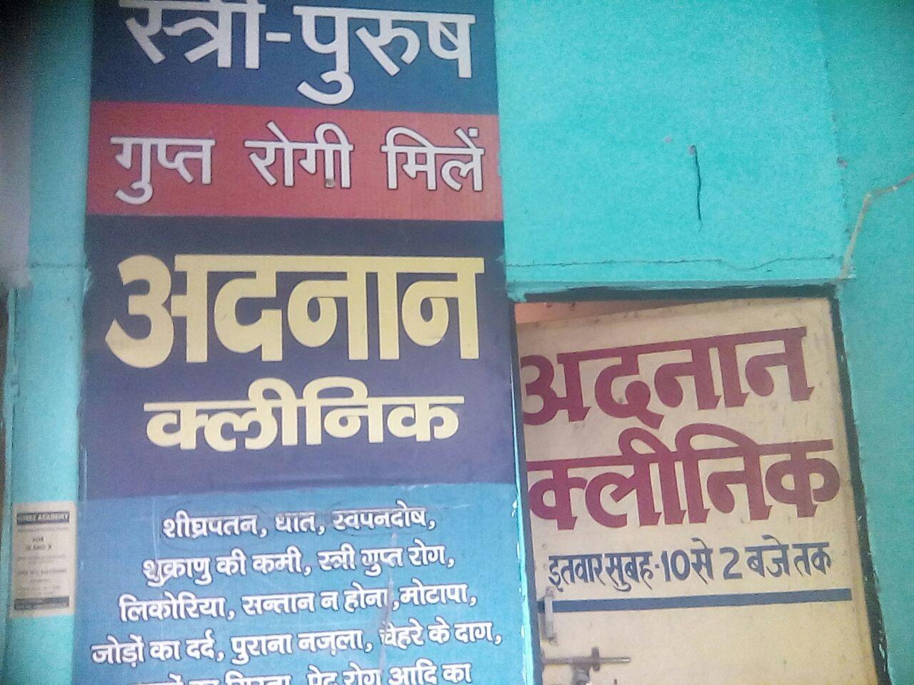 Adnan Clinic, Aligarh