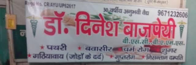 Jai/Bajpai Clinic, Sonipat