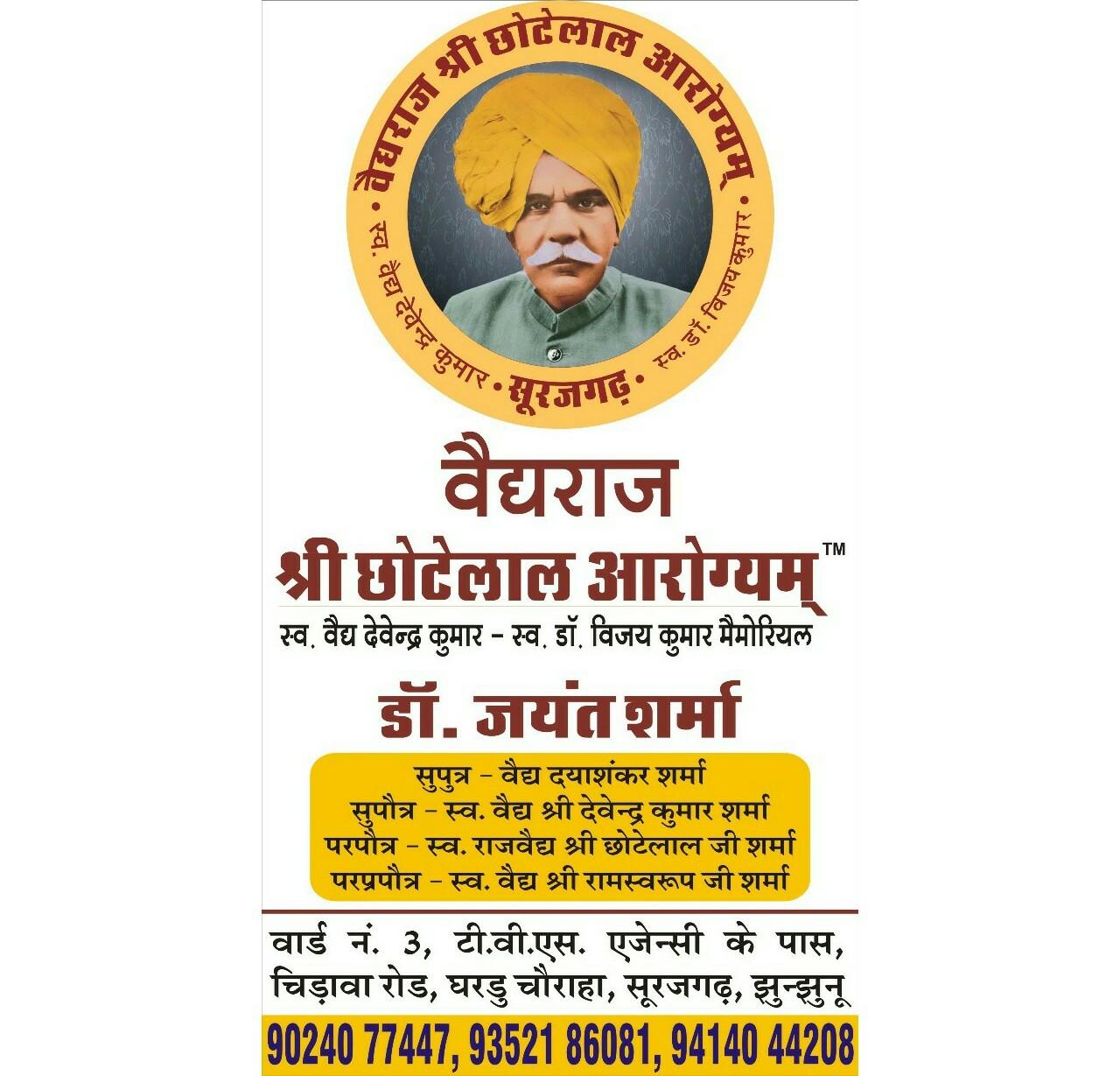 Vaidyaraj Shri Chotelal Arogyam, Sikar