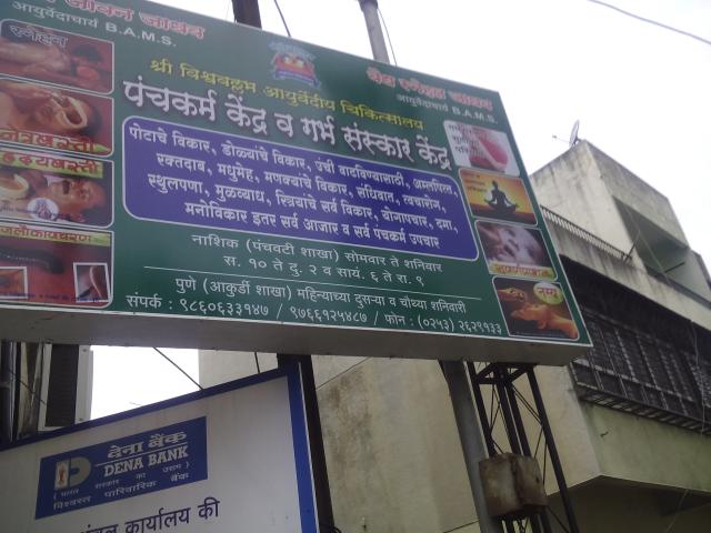 Shree Vishwavallabh Ayurvedic panchakarma & Skin care center, Nashik