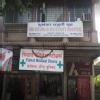 SHUBHAMKAR HOSPITAL Image 1