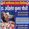 Shri Astyavinayak Dental Clinic Image 1