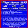 Pyare Lal Hormones clinic (1) Image 4