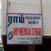 Roy Medical Centre Image 1