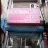 Dr. Indermani Clinic Image 3