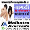 Malhotra Ayurveda ( AN ISO CERTIFIED 9001:2015 ) Image 4