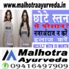 Malhotra Ayurveda ( AN ISO CERTIFIED 9001:2015 ) Image 5