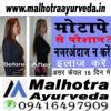 Malhotra Ayurveda ( AN ISO CERTIFIED 9001:2015 ) Image 7