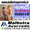Malhotra Ayurveda ( AN ISO CERTIFIED 9001:2015 ) Image 2
