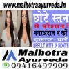Malhotra Ayurveda ( AN ISO CERTIFIED 9001:2015 ) Image 8
