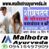 Malhotra Ayurveda ( AN ISO CERTIFIED 9001:2015 ) Image 1