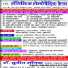 Holistic Homoeopathic Care Image 1