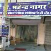 Shri Ram Homoeopathic Speciality Center Image 2