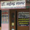 Dr.Mahendra Nagar Image 1