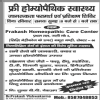 Prakash homoeopathic care center Image 4