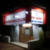 Rai Piles & Health Clinic Image 1
