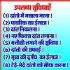 arogya dant chikitsalaya Image 2