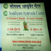Soukhyam Ayurveda Centre Image 1