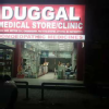 Duggal medical clinic Image 4