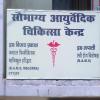 Saubhagya Ayurveda Clinic Image 1