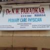N W Paradkar Clinic Image 5