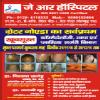 Gunjan Clinic Image 3