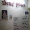 Jivansri Hospital & Diagnostic Center Image 2