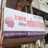 Prof.(Dr) Prakash Chandra Clinic Image 6