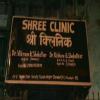 Shree Clinic Image 4