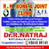 RK bone and joint clinic Image 4