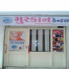 Muskaan Dental Care Image 1