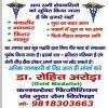 Singhal Medical Center Image 2