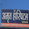 Amrut hospital and Research centre Image 2