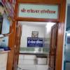 Shri Rajeshwar Hospital  Image 1