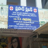 Prasad hospital for Infectious diseases  Image 1