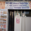 Sai shree advanced dental clinic n Facial Cosmetic Laser Centre  Image 1