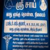 SRI SAI ENT CENTER Image 2